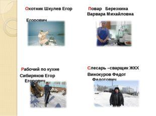 Повар Березкина Варвара Михайловна Рабочий по кухне Сибиряков Егор Егорович