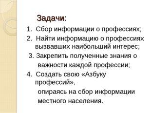 Задачи: 1. Сбор информации о профессиях; 2. Найти информацию о профессиях вы