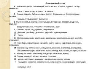 Словарь профессии А Авиаконструктор , автогонщик, авто-слесарь, агроном, адв