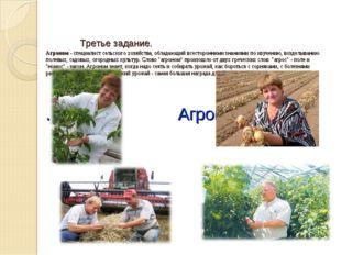 Третье задание. Агроном - специалист сельского хозяйства, обладающий всестор