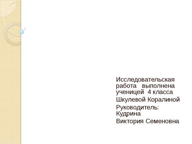 Азбука профессий Исследовательская работа выполнена ученицей 4 класса Шкулев...