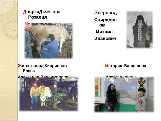 Зверовод Спиридонов Михаил Иванович ДояркаДьячкова Розалия Николаевна Животно...
