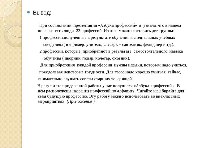 Вывод: При составлении презентации «Азбука профессий» я узнала, что в нашем п...