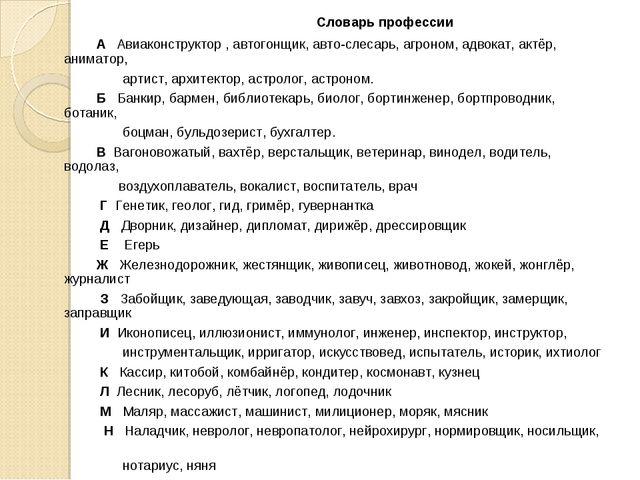 Словарь профессии А Авиаконструктор , автогонщик, авто-слесарь, агроном, адв...