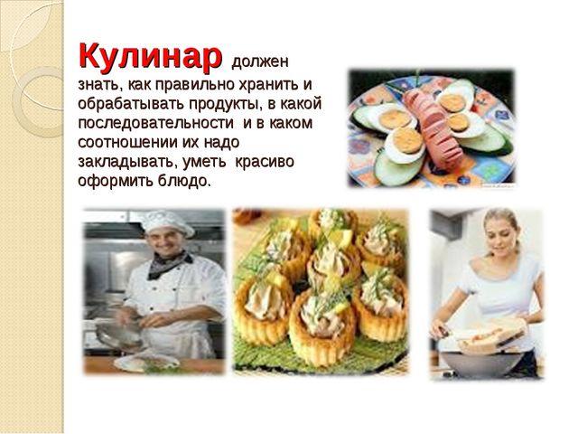 Кулинар должен знать, как правильно хранить и обрабатывать продукты, в какой...