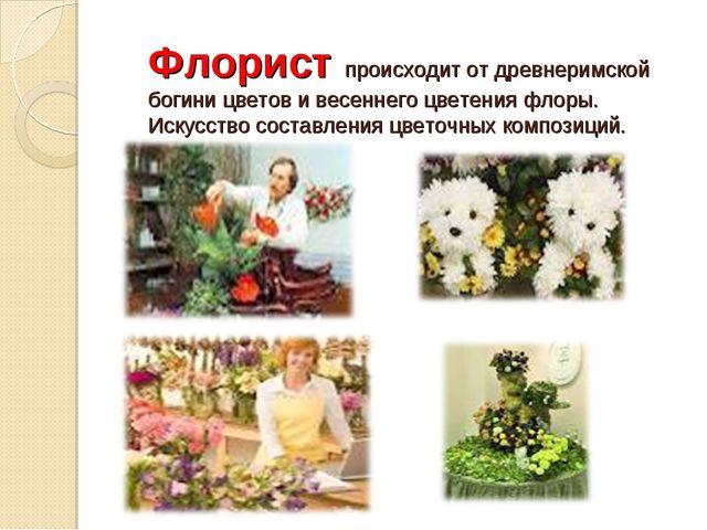 Флорист происходит от древнеримской богини цветов и весеннего цветения флоры....