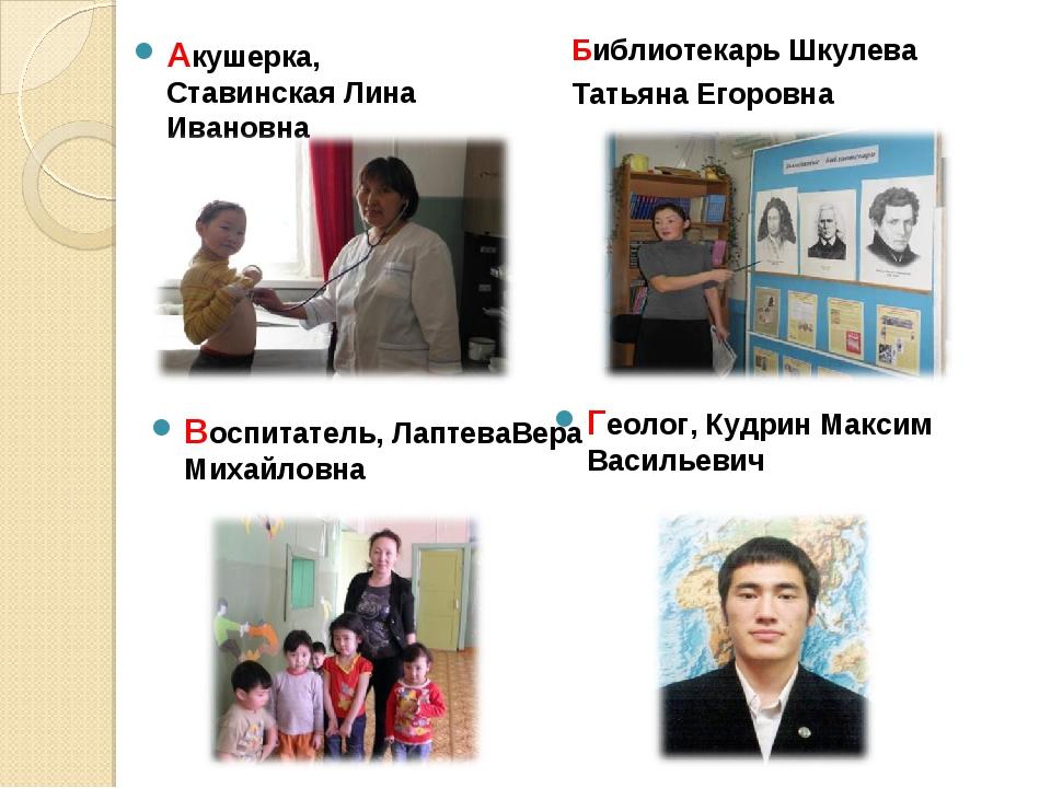 Акушерка, Ставинская Лина Ивановна Библиотекарь Шкулева Татьяна Егоровна Восп...