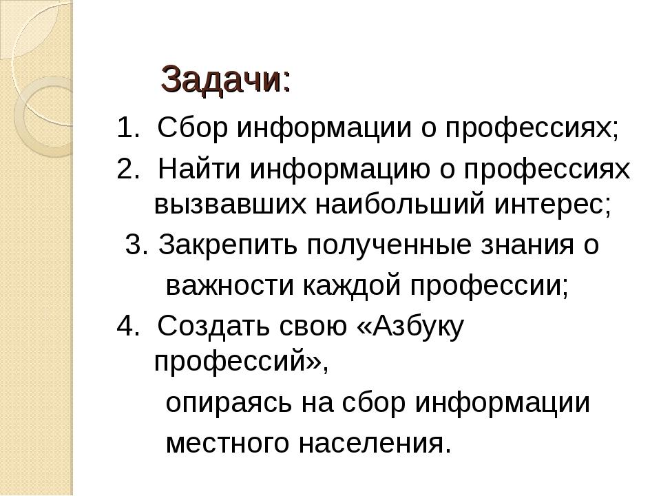 Задачи: 1. Сбор информации о профессиях; 2. Найти информацию о профессиях вы...
