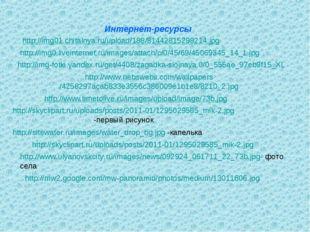 Интернет-ресурсы http://img01.chitalnya.ru/upload/188/81442815298214.jpg http