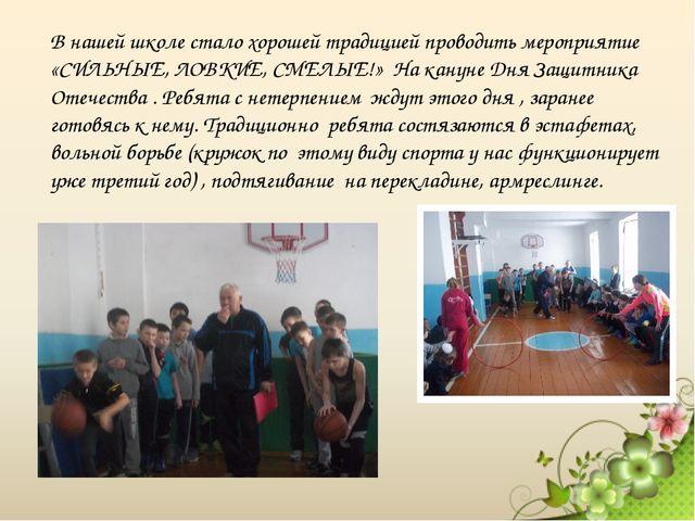 В нашей школе стало хорошей традицией проводить мероприятие «СИЛЬНЫЕ, ЛОВКИЕ,...