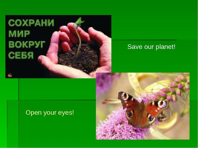 Save our planet! Open your eyes!