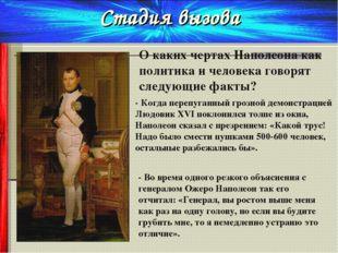 О каких чертах Наполеона как политика и человека говорят следующие факты? - К