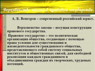 Верховенство закона в правовом государстве А. Б. Венгеров – современный росс