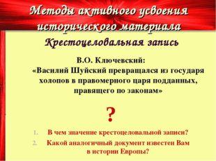 Крестоцеловальная запись В.О. Ключевский: «Василий Шуйский превращался из гос