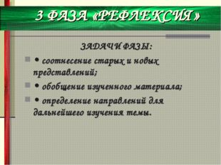 3 ФАЗА «РЕФЛЕКСИЯ» ЗАДАЧИ ФАЗЫ: • соотнесение старых и новых представлений; •