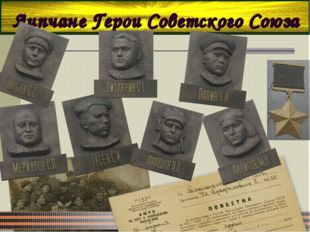 Липчане Герои Советского Союза