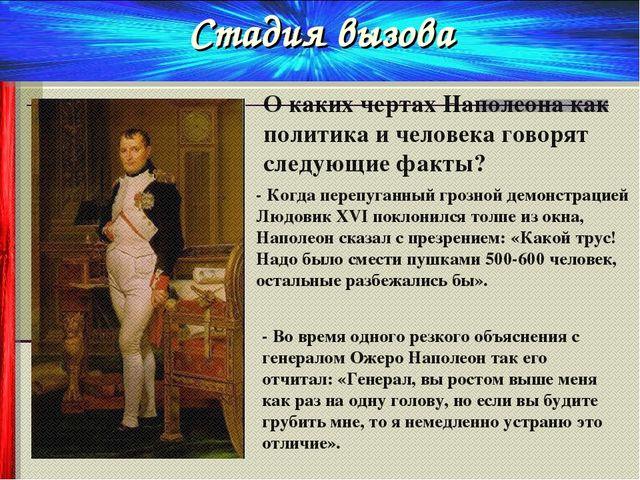 О каких чертах Наполеона как политика и человека говорят следующие факты? - К...
