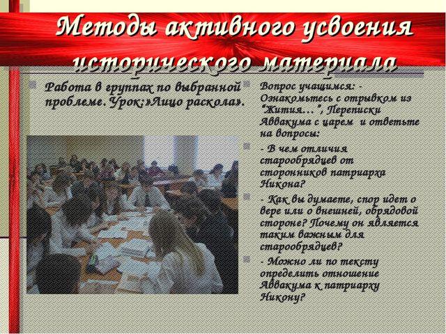 Методы активного усвоения исторического материала Работа в группах по выбранн...