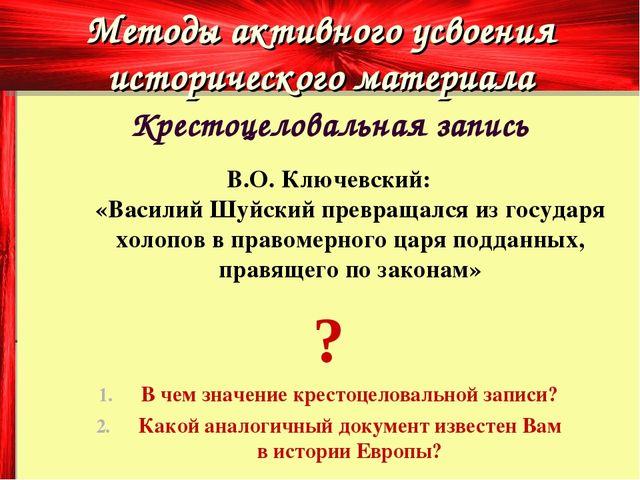 Крестоцеловальная запись В.О. Ключевский: «Василий Шуйский превращался из гос...