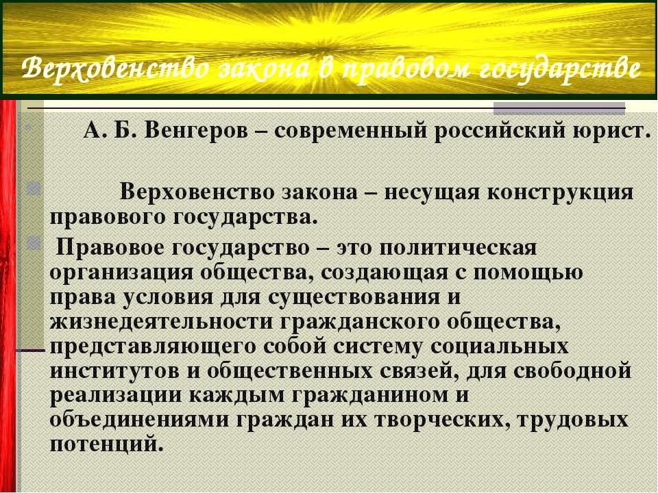 Верховенство закона в правовом государстве А. Б. Венгеров – современный росс...