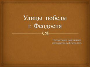 Презентацию подготовила преподаватель Жукова Н.В.