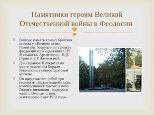 Памятники героям Великой Отечественной войны в Феодосии Вечную память хранит