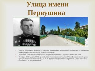 Улица имени Первушина Алексей Николаевич Первушин — советский военачальник, г