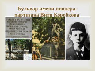 Бульвар имени пионера-партизана Вити Коробкова