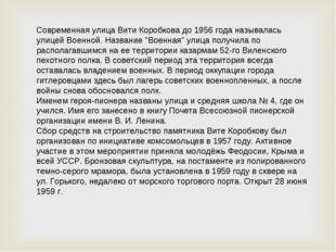 Современная улица Вити Коробкова до 1956 года называлась улицей Военной. Назв