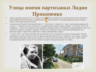Улица имени партизанки Лидии Прокопенко Лидия Сергеевна родилась в 1912 г. В