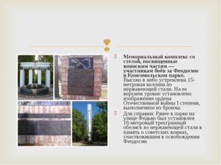 Мемориальный комплекс со стелой, посвященные воинским частям — участникам боё
