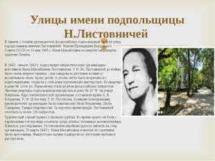 Улицы имени подпольщицы Н.Листовничей В память о боевом руководителе феодосий