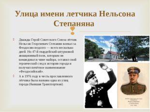 Дважды Герой Советского Союза лётчик Нельсон Георгиевич Степанян воевал за Фе