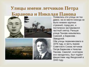 Улицы имени летчиков Петра Баранова и Николая Панова Появились эти улицы не т