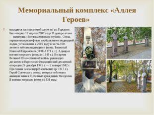 Мемориальный комплекс «Аллея Героев» находятся на платановой аллее по ул. Гор