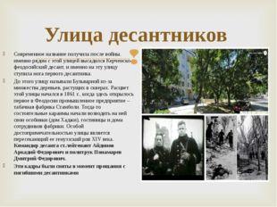 Улица десантников Современное название получила после войны. именно рядом с э