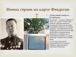 Имена героев на карте Феодосии Улица имени генерала В.Горбачева Московская —