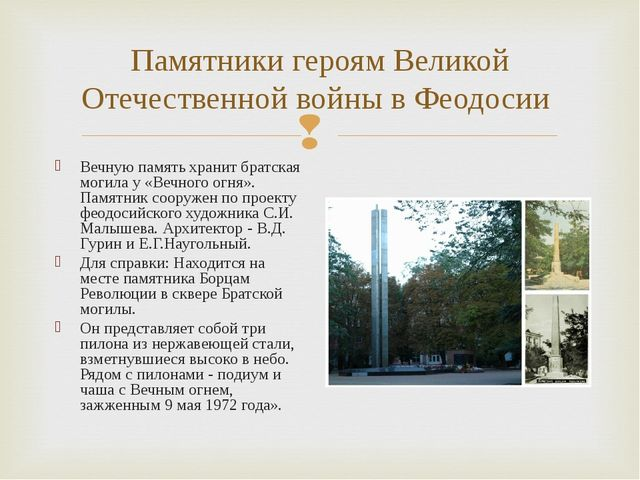 Памятники героям Великой Отечественной войны в Феодосии Вечную память хранит...
