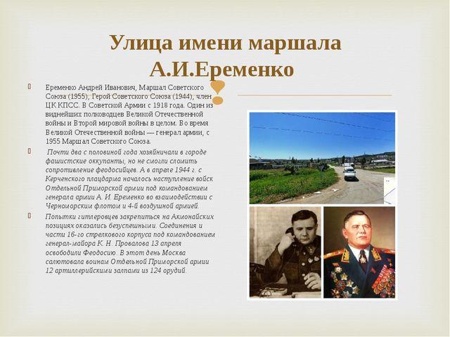 Улица имени маршала А.И.Еременко Еременко Андрей Иванович, Маршал Советского...