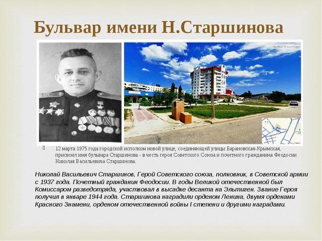 Бульвар имени Н.Старшинова 12 марта 1975 года городской исполком новой улице,...