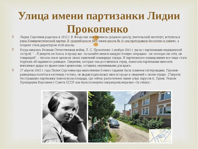 Улица имени партизанки Лидии Прокопенко Лидия Сергеевна родилась в 1912 г. В...