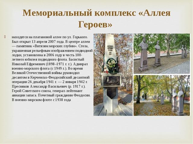 Мемориальный комплекс «Аллея Героев» находятся на платановой аллее по ул. Гор...