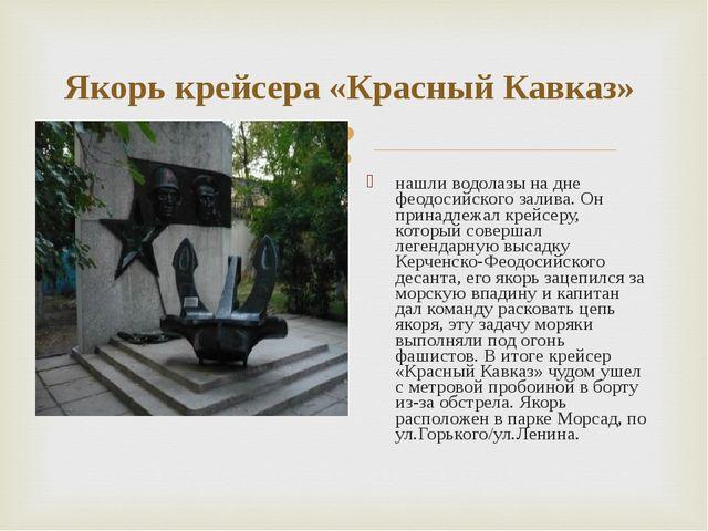 Якорь крейсера «Красный Кавказ» нашли водолазы на дне феодосийского залива. О...