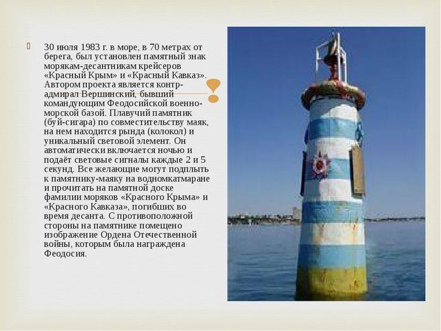30 июля 1983 г. в море, в 70 метрах от берега, был установлен памятный знак м...