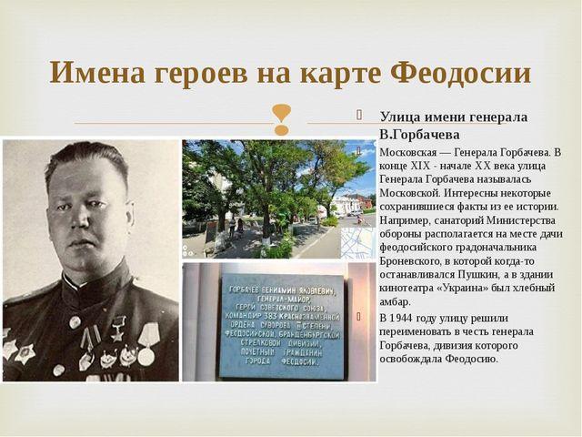 Имена героев на карте Феодосии Улица имени генерала В.Горбачева Московская —...