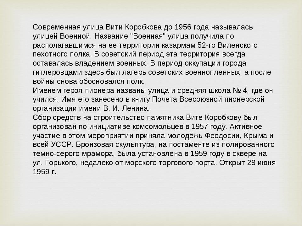 Современная улица Вити Коробкова до 1956 года называлась улицей Военной. Назв...