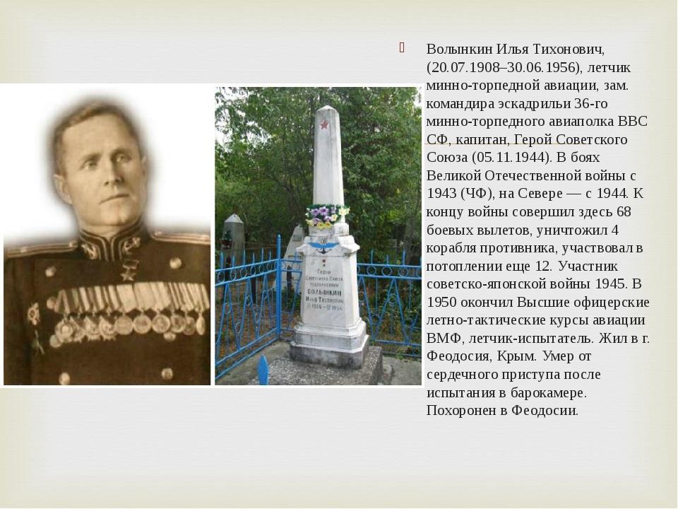 Волынкин Илья Тихонович, (20.07.1908–30.06.1956), летчик минно-торпедной авиа...