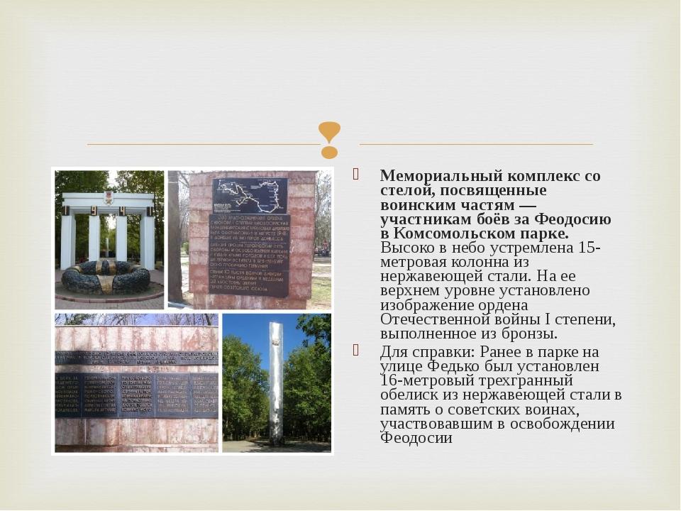 Мемориальный комплекс со стелой, посвященные воинским частям — участникам боё...