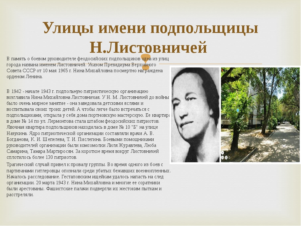 Картинки по запросу руководством Н.М. Листовничей