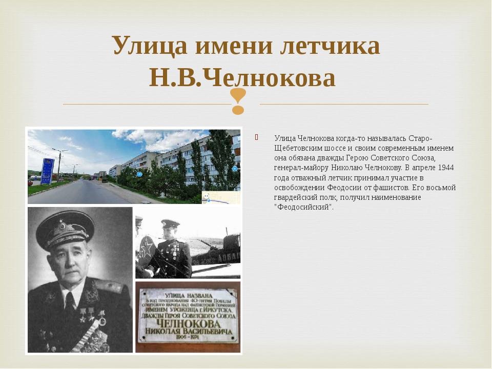 Улица имени летчика Н.В.Челнокова Улица Челнокова когда-то называлась Старо-Щ...